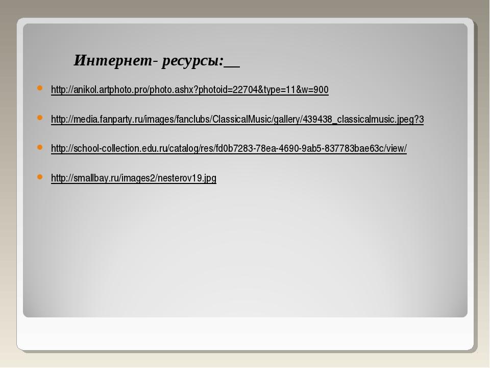 Интернет- ресурсы:__ http://anikol.artphoto.pro/photo.ashx?photoid=22704&typ...
