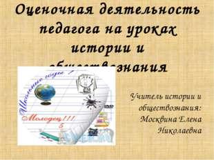 Оценочная деятельность педагога на уроках истории и обществознания Учитель ис