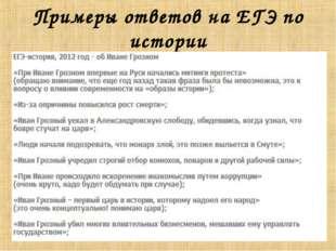 Примеры ответов на ЕГЭ по истории