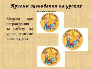 Приемы оценивания на уроках истории Медали для награждения за работу на уроке