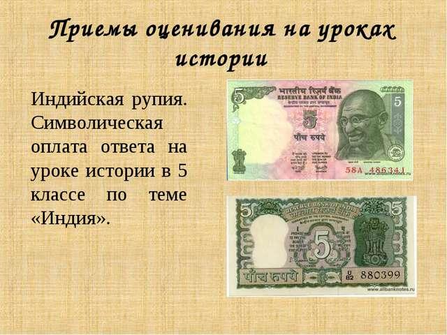 Приемы оценивания на уроках истории Индийская рупия. Символическая оплата отв...