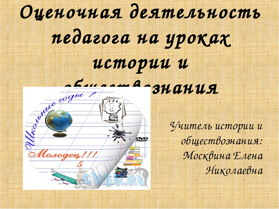 Оценочная деятельность педагога на уроках истории и обществознания Учитель ис...