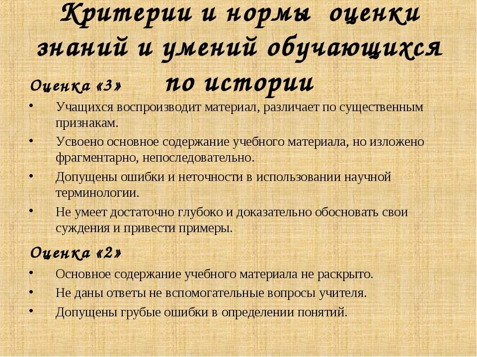 Критерии и нормы оценки знаний и умений обучающихся по истории Оценка «3» Уча...