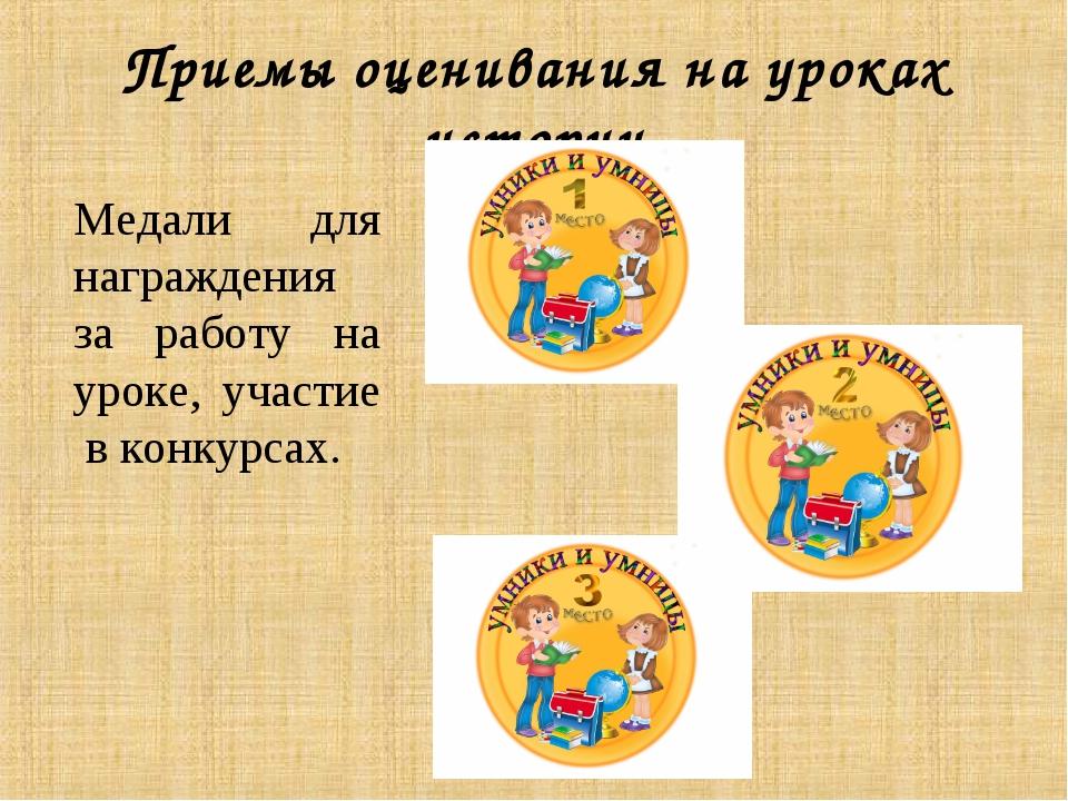Приемы оценивания на уроках истории Медали для награждения за работу на уроке...