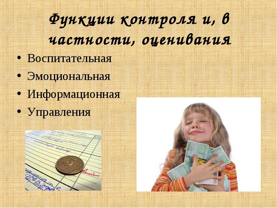Функции контроля и, в частности, оценивания Воспитательная Эмоциональная Инфо...
