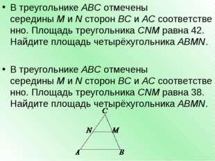 В треугольникеABCотмечены серединыMиNсторонBCиACсоответственно. Пло
