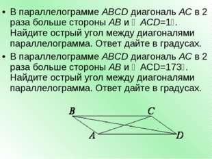 В параллелограммеABCDдиагональACв 2 раза больше стороныABи∠ACD=1∘. Най