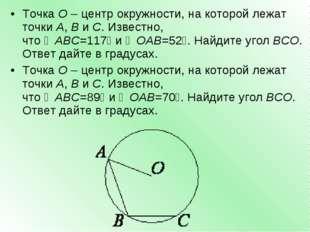ТочкаO– центр окружности, на которой лежат точкиA,BиC. Известно, что∠A