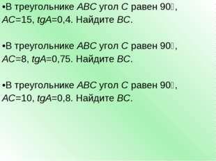 В треугольникеABCуголCравен90∘, AC=15,tgA=0,4. НайдитеBC. В треугольн