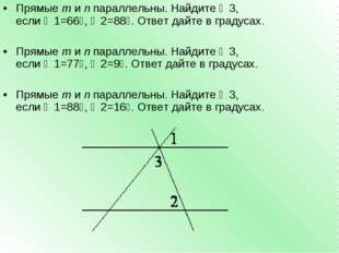 Прямыеmиnпараллельны. Найдите∠3, если∠1=66∘,∠2=88∘. Ответ дайте в град