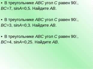 В треугольникеABCуголCравен90∘, BC=7,sinA=0,5. НайдитеAB. В треугольни
