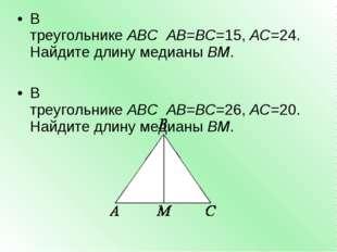 В треугольникеABCAB=BC=15,AC=24. Найдите длину медианыBM. В треугольнике