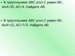 В треугольникеABCуголCравен90∘, sinA=35,AC=4. НайдитеAB. В треугольни