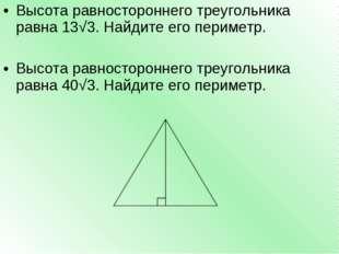 Высота равностороннего треугольника равна13√3. Найдите его периметр. Высота