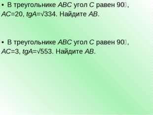 В треугольникеABCуголCравен90∘, AC=20,tgA=√334. НайдитеAB. В треуголь