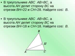 В треугольникеABCAB=BC, а высотаAHделит сторонуBCна отрезкиBH=22иCH