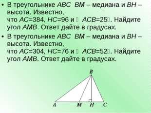В треугольникеABCBM– медиана иBH– высота. Известно, чтоAC=384,HC=96и