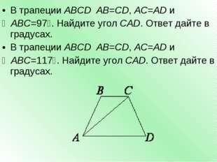 В трапецииABCDAB=CD,AC=ADи ∠ABC=97∘. Найдите уголCAD. Ответ дайте в гр