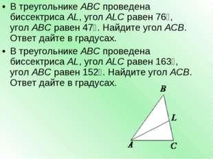В треугольникеABCпроведена биссектрисаAL, уголALCравен76∘, уголABCрав