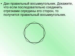Дан правильный восьмиугольник. Докажите, что если последовательно соединить о
