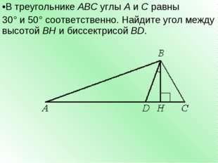 В треугольникеАВСуглыАиСравны 30°и50°соответственно. Найдите угол м