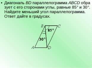 ДиагональBDпараллелограммаABCDобразует с его сторонами углы, равные85°и