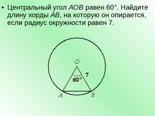 Центральный уголAOBравен60°. Найдите длину хордыAB, на которую он опирает