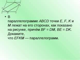 В параллелограммеАВСDточкиE,F,KиМлежат на его сторонах, как показано