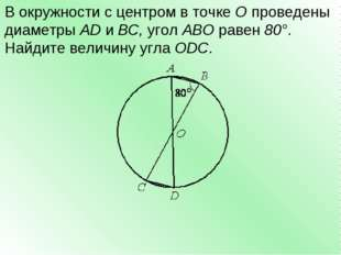 В окружности с центром в точкеОпроведены диаметрыADиBC,уголABOравен8