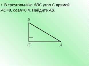 В треугольникеABCуголCпрямой, AC=8,cosA=0,4. НайдитеAB.