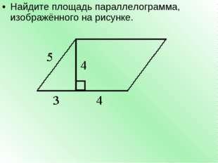 Найдите площадь параллелограмма, изображённого на рисунке.