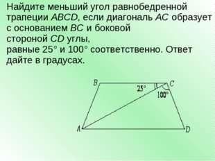 Найдите меньший угол равнобедренной трапецииABCD, если диагональАСобразуе