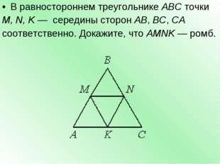 В равностороннем треугольникеABCточки M,N,K— середины сторонАВ,ВС,СА