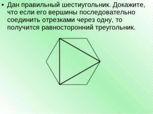 Дан правильный шестиугольник. Докажите, что если его вершины последовательно
