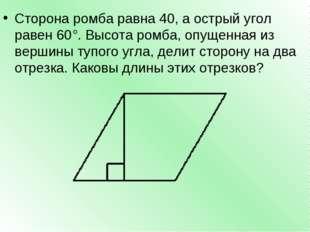 Сторона ромба равна 40, а острый угол равен60°.Высота ромба, опущенная из в