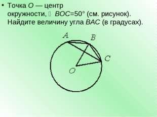 ТочкаО—центр окружности,∠BOC=50°(см. рисунок). Найдите величину углаBAC