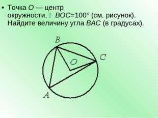 ТочкаО—центр окружности,∠BOC=100°(см. рисунок). Найдите величину углаBA