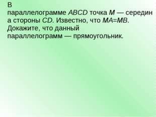 В параллелограммеABCDточкаM—середина стороныCD. Известно, чтоMA=MB. Д