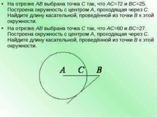 На отрезкеABвыбрана точкаCтак, чтоAC=72иBC=25. Построена окружность с