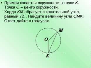 Прямая касается окружности в точкеK. ТочкаO– центр окружности. ХордаKMоб