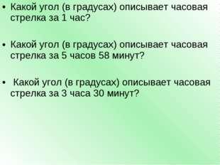 Какой угол (в градусах) описывает часовая стрелка за 1 час? Какой угол (в гра