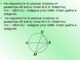 На окружности по разные стороны от диаметраABвзяты точкиMиN. Известно, ч