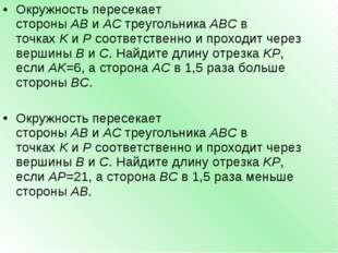 Окружность пересекает стороныABиACтреугольникаABCв точкахKиPсоответ