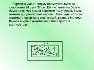 Картинка имеет форму прямоугольника со сторонами 24 см и 37 см. Её наклеили
