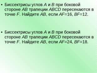 Биссектрисы угловAиBпри боковой сторонеABтрапецииABCDпересекаются в т