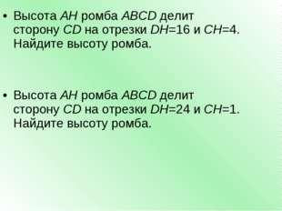 ВысотаAHромбаABCDделит сторонуCDна отрезкиDH=16иCH=4. Найдите высоту