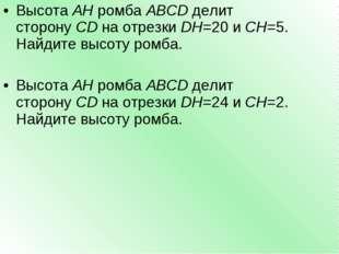 ВысотаAHромбаABCDделит сторонуCDна отрезкиDH=20иCH=5. Найдите высоту
