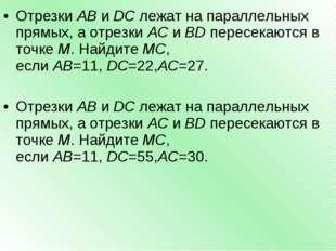 ОтрезкиABиDCлежат на параллельных прямых, а отрезкиACиBDпересекаются