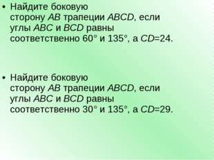 Найдите боковую сторонуABтрапецииABCD, если углыABCиBCDравны соответст