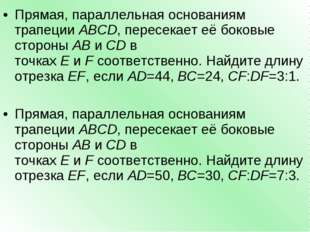 Прямая, параллельная основаниям трапецииABCD, пересекает её боковые стороны